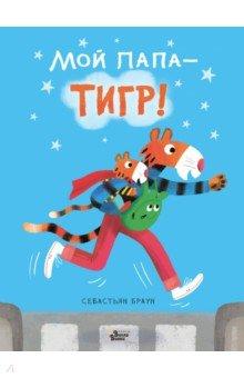 Купить Мой папа - тигр, Редакция Вилли Винки, Сказки и истории для малышей