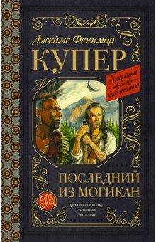 Купить Последний из могикан, АСТ, Приключения. Детективы