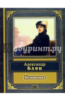 Блок Александр Александрович » Незнакомка. Стихотворения и поэмы