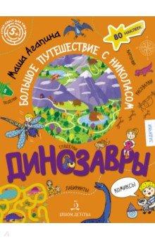 Купить Динозавры. Большое путешествие с Николасом, Бином Детства, Головоломки, игры, задания