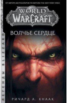 World of Warcraft. Волчье сердце. Кнаак Ричард