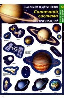 Купить Наклейки тематические Солнечная система , РУЗ Ко, Наклейки детские
