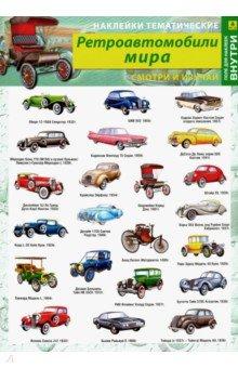 Купить Ретроавтомобили мира. Наклейки тематические, РУЗ Ко, Наклейки детские