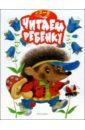 Читаем ребенку: Сказки, стихи, рассказы гербова в в стихи рассказы сказки читаем сами