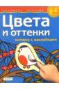 Цвета и оттенки. 5-6 лет (Книжка с наклейками)