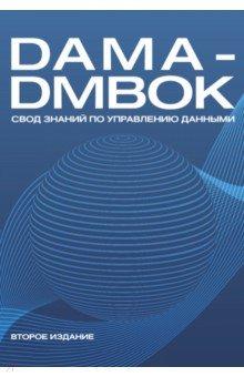 DAMA-DMBOK. Свод знаний по управлению данными.