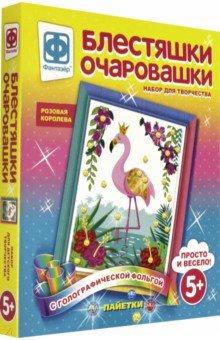 Купить Набор для творчества Блестяшки очаровашки. Розовая королева (257224), Фантазер, Аппликации