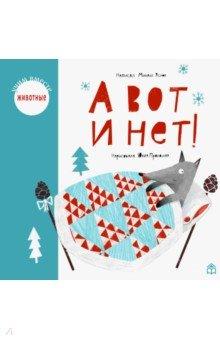 Купить А вот и нет!, Книжный дом Анастасии Орловой, Стихи и загадки для малышей