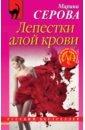 Лепестки алой крови, Серова Марина Сергеевна