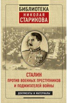 Сталин против военных преступников и поджигателей войны. Документы и материалы. Стариков Николай Викторович