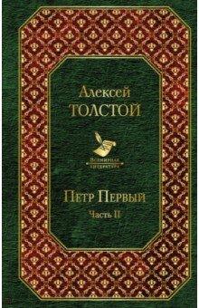 Отзывы к книге «Петр Первый. Том 2» Толстой Алексей Николаевич