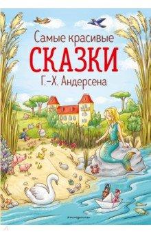 Купить Самые красивые сказки Г.-Х.Андерсена, Эксмодетство, Классические сказки зарубежных писателей