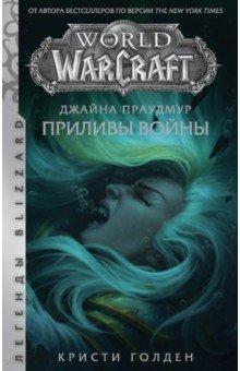 Warcraft: Джайна Праудмур. Приливы войны. Голден Кристи