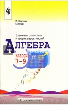 Алгебра: Элементы статистики и теории вероятностей: учебное пособие для учащихся 7-9 классов