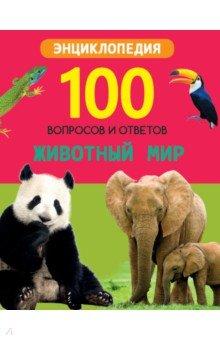 Купить Животный мир, Проф-Пресс, Животный и растительный мир