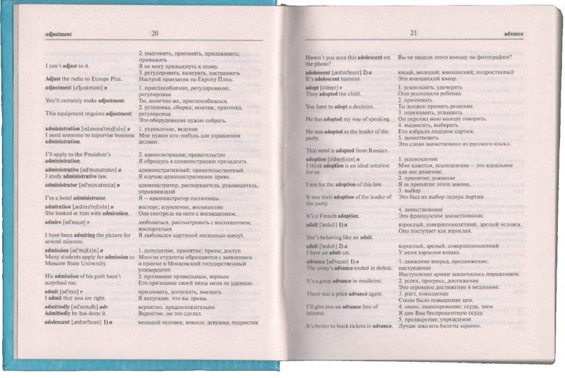 8000 самых популярных английских слов
