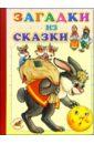 Загадки из сказки: Стихи цена в Москве и Питере