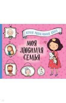Купить Моя любимая семья. Первая родословная книга (для девочек), Эксмо, Тематические альбомы и ежедневники