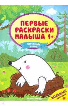 Купить Кто живет в лесу? Книжка с наклейками, Феникс-Премьер, Знакомство с миром вокруг нас
