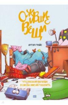 Купить Ожившие вещи, Издание книг ком, Отечественная поэзия для детей