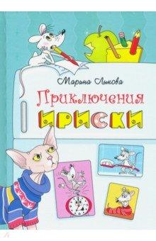 Купить Приключения Ириски, Издание книг ком, Сказки отечественных писателей