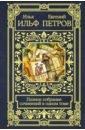 Полное собрание сочинений в одном томе, Ильф Илья Арнольдович