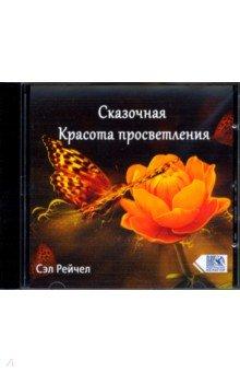 Zakazat.ru: Сказочная Красота просветления (CD). Рейчел Сэл