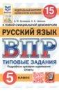 ВПР ФИОКО Русский язык. 5 класс. 15 вариантов. Типовые задания