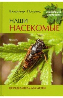 Купить Наши насекомые. Определитель для детей, Фитон XXI, Животный и растительный мир