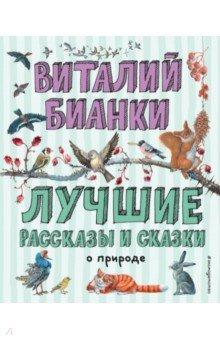 Купить Лучшие рассказы и сказки о природе, Эксмодетство, Повести и рассказы о природе и животных