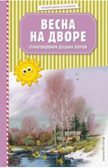 Купить Весна на дворе. Стихотворения русских поэтов, Эксмодетство, Отечественная поэзия для детей