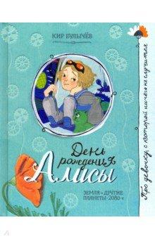 Купить Про девочку, которая... День рождения Алисы, Лабиринт, Мистика. Фантастика. Фэнтези