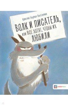 Купить Волк и писатель, или Все хотят, чтобы их любили, Хоббитека, Современные сказки зарубежных писателей