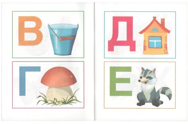Иллюстрация 1 из 12 для Ожившие буквы. Учимся грамоте. Для детей 2-3 лет - Ольга Земцова | Лабиринт - книги. Источник: Лабиринт