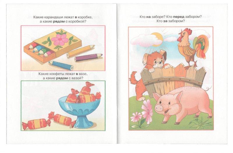 Иллюстрация 1 из 15 для Вправо - влево, вверх - вниз. Для детей 2-3 лет | Лабиринт - книги. Источник: Лабиринт