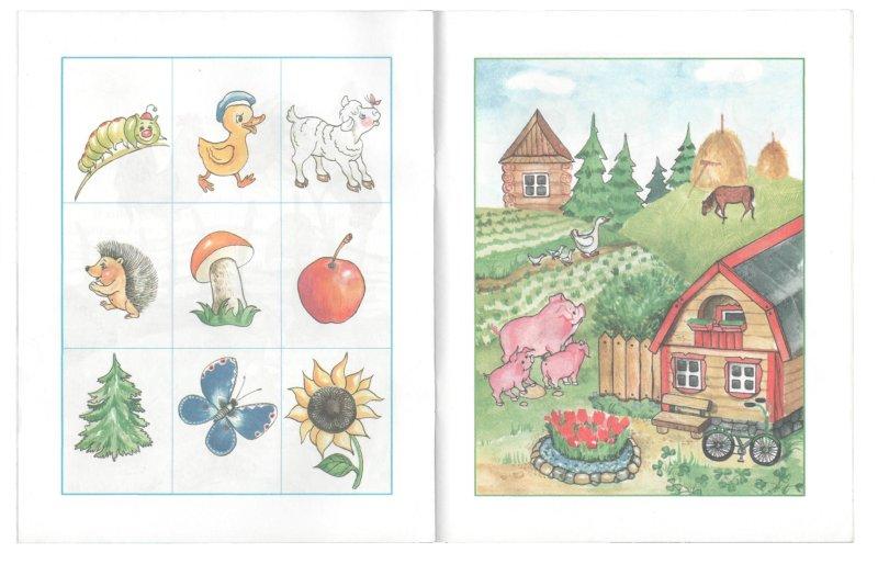 Иллюстрация 1 из 10 для Запомни картинки. 4-5лет - Ольга Земцова | Лабиринт - книги. Источник: Лабиринт