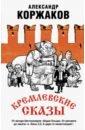 Обложка Кремлевские сказы