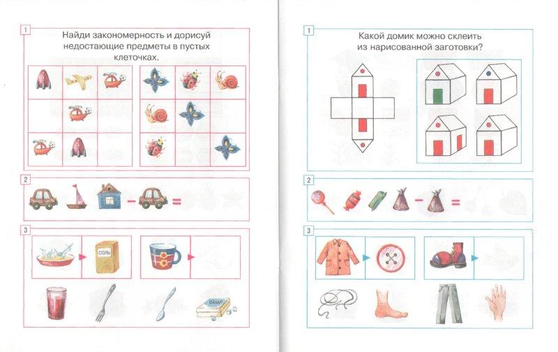 Иллюстрация 1 из 11 для Задачки для ума. 5-6 лет - Ольга Земцова | Лабиринт - книги. Источник: Лабиринт
