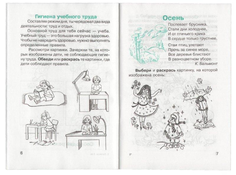 Иллюстрация 1 из 27 для Дневник наблюдений. 2 класс | Лабиринт - книги. Источник: Лабиринт