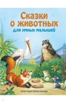 Купить Сказки о животных для умных малышей, Эксмодетство, Сказки и истории для малышей