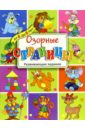 Озорные страницы. 4-6 лет. Развивающие задания ирина парфенова развивающие игры для детей от 4 до 6 лет