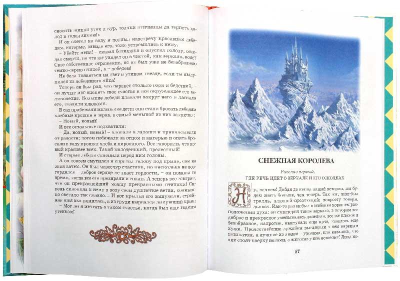Иллюстрация 1 из 25 для Самые красивые сказки. Андерсен - Ханс Андерсен   Лабиринт - книги. Источник: Лабиринт