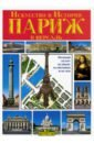 Париж и Версаль. Искусство и история