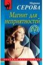 Магнит для неприятностей, Серова Марина Сергеевна