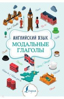 Английский язык. Модальные глаголы фото