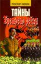 Веденеев Василий Владимирович Тайны Третьего рейха веденеев в 100 великих тайн третьего рейха