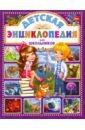 Обложка Детская энциклопедия для школьников