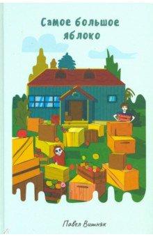 Купить Самое большое яблоко, Де'Либри, Сказки отечественных писателей