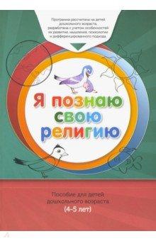 Купить Я познаю свою религию. Пособие для детей дошкольного возраста (4-5 лет). Книга обучаемого, Диля, Религиозная литература для детей