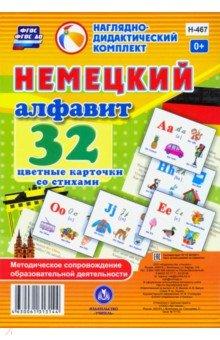 Купить Немецкий алфавит. 32 цветные карточки со стихами, Учитель, Обучающие карточки